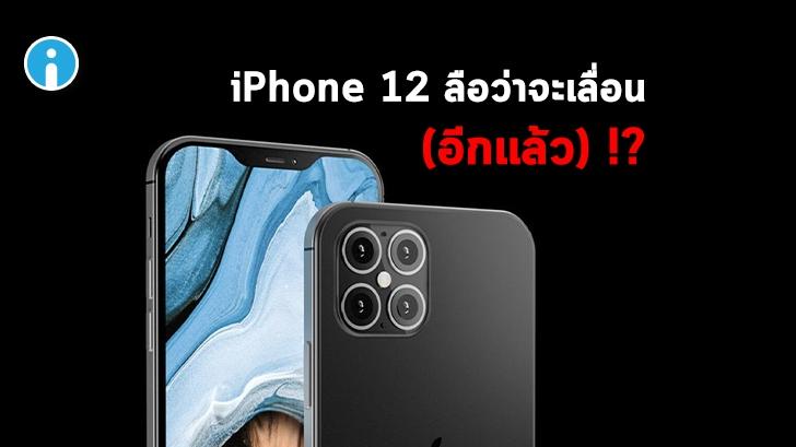 Qualcomm ชี้ว่า iPhone 12 ที่รองรับ 5G อาจต้องเลื่อนการจำหน่ายออกไป (อีกแล้ว)