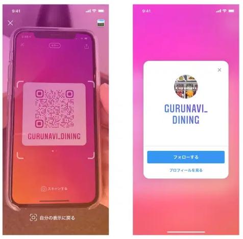 Instagram เพิ่มการอัปเดตให้ผู้ใช้สร้าง QR Code แอคเคาท์ของตนเองได้แล้ว