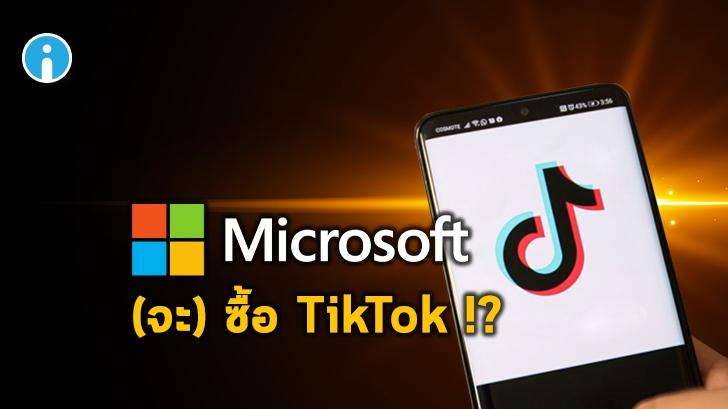 Microsoft ยืนยันว่าจะซื้อ TikTok หลังพูดคุยกับ Trump เรื่องการจัดการความปลอดภัยของข้อมูล