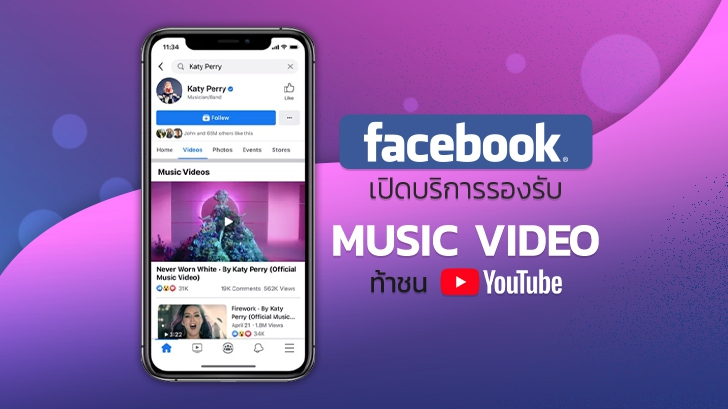 Facebook เตรียมเปิดฟีเจอร์ ให้ศิลปินลง MV อย่างเป็นทางการแล้ว พร้อมท้าชน YouTube