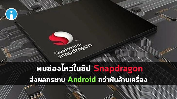พบช่องโหว่ในชิป Snapdragon ส่งผลกระทบ Android กว่า 1,000,000,000 เครื่อง
