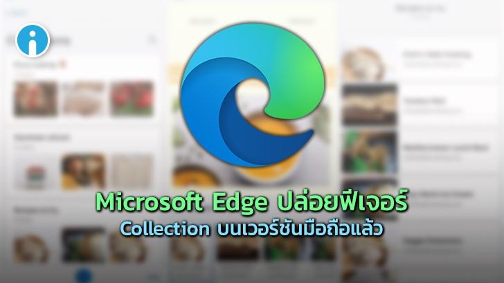 Microsoft Edge บน iOS และ Android เพิ่มฟีเจอร์ Collection เก็บลิงก์เว็บเป็นหมวดหมู่ได้แล้ว