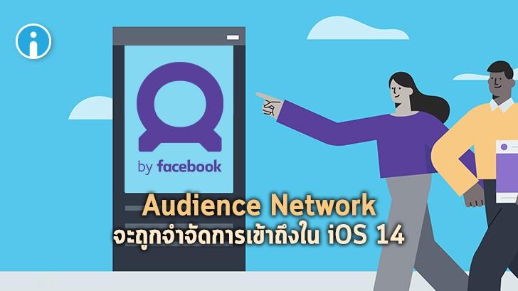 iOS 14 จะจำกัดการทำงานของ Audience Network ของ Facebook