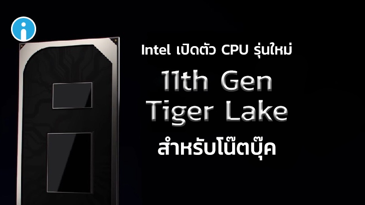 Intel เปิดตัวซีพียูเจนฯ ใหม่ 11th Gen Tiger Lake สำหรับโน๊ตบุ๊ค พร้อมจำหน่ายก่อนสิ้นปีนี้