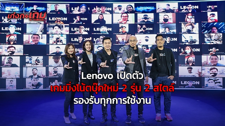 Lenovo ประเทศไทยเปิดตัวเกมมิ่งโน้ตบุ๊ค 2 รุ่นใหม่ ตอบโจทย์ไลฟ์สไตล์ทุกกลุ่มผู้ใช้งาน