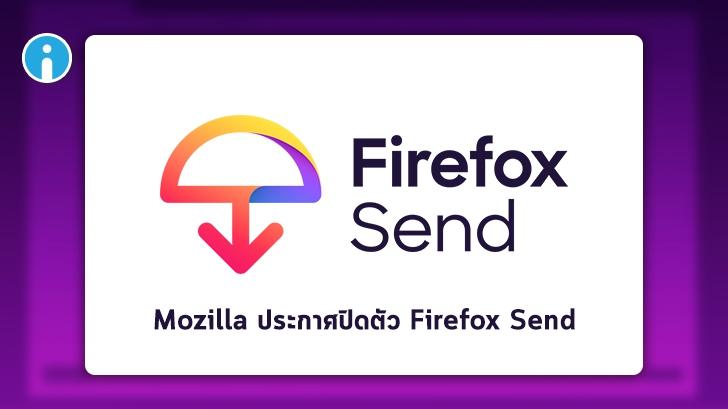 Mozilla ประกาศปิดบริการแชร์ไฟล์ผ่านคลาวด์ Firefox Send เนื่องจากถูกใช้เป็นที่ฝังมัลแวร์