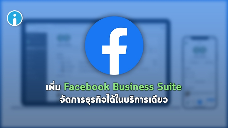 Facebook เปิดตัว Facebook Business Suite ตัวช่วยจัดการธุรกิจในบริการเดียว
