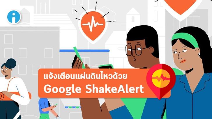 Google แจ้งเตือนเหตุแผ่นดินไหวในลอสแองเจลิสบนเมนู Search ด้วย ShakeAlert