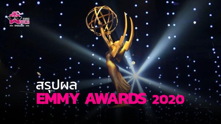 สรุปผลงานประกาศรางวัล Primetime Emmy Awards ประจำปี 2020