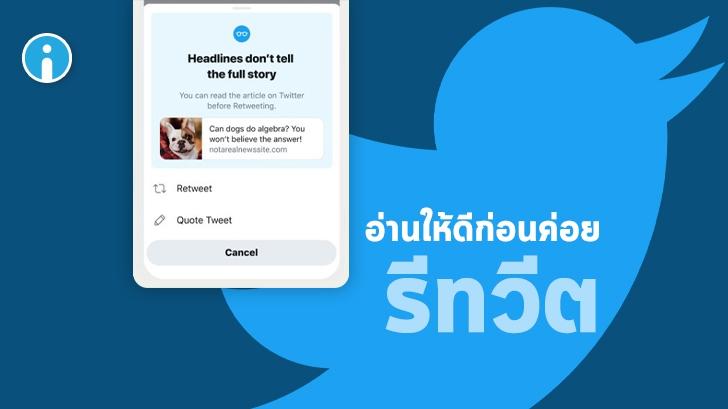 Twitter เตรียมเพิ่มฟีเจอร์ แจ้งเตือนให้ผู้ใช้อ่านบทความก่อนรีทวีต พบว่าได้ผลดีในช่วงทดสอบ