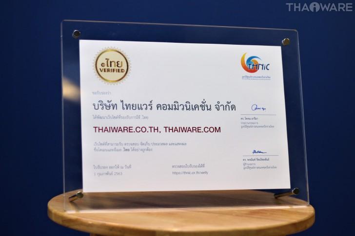 Thaiware.com ได้รับการรับรอง .ไทย VERIFIED จากมูลนิธิ THNIC