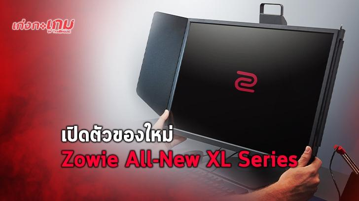 """Benq จัดงานแถลงข่าวเปิดตัว """"Zowie All-New XL Series"""" กับสองจออีสปอร์ตรุ่นใหม่ XL2546K และ XL2411K"""