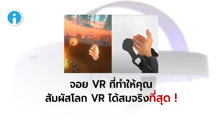 สุดเจ๋ง! Microsoft โชว์จอย VR ที่ออกแบบมาให้คุณได้สัมผัสวัตถุบนโลกเสมือนจริง