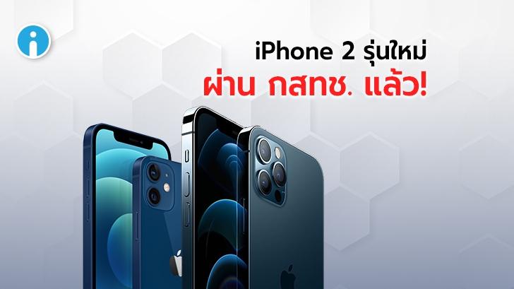 iPhone 12 และ iPhone 12 Pro อาจเปิดให้จองและจำหน่ายในไทยเร็วๆ นี้ หลังผ่านการอนุมัติจาก กสทช.