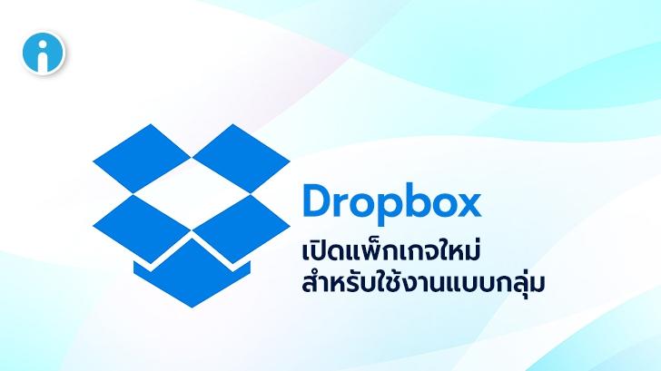 Dropbox เปิดแพ็กเกจ 'Dropbox Family' สำหรับใช้งานแบบกลุ่มสูงสุด 6 คน ในราคา $19.99