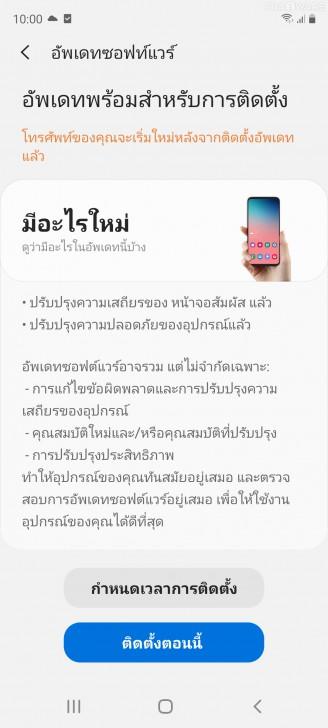 Samsung ออกอัปเดตใหม่ให้ Galaxy S20 FE แก้ปัญหาความเสถียรของหน้าจออย่างต่อเนื่อง