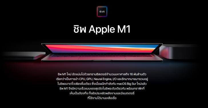 สรุปงาน Apple Event เปิดตัว Macbook Pro, Macbook Air, Mac Mini พร้อมชิปเซ็ต M1 จากแอปเปิล