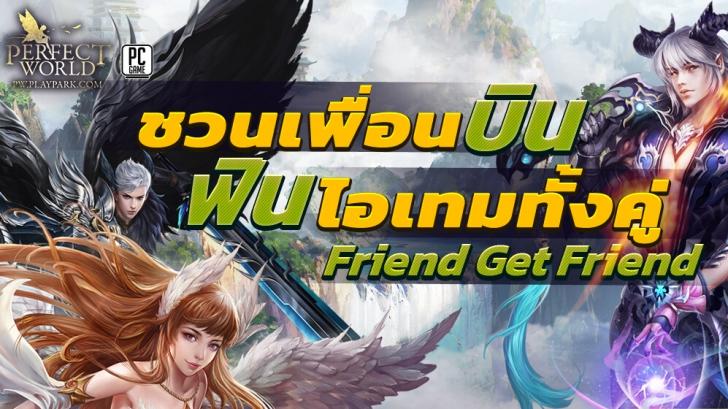 Perfect World FRIEND GET FRIEND ชวนเพื่อนบิน ฟินไอเทมทั้งคู่!