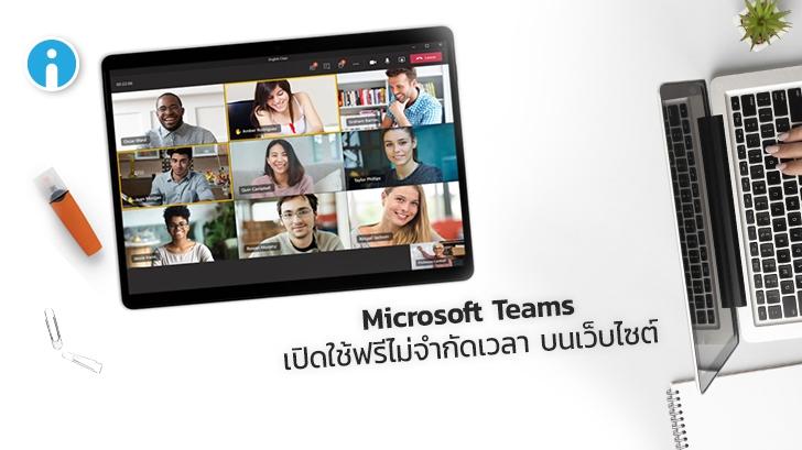 Microsoft Teams ขยายการโทรฟรีแบบไม่จำกัด 24 ชั่วโมง บนเว็บไซต์ รองรับ 300 คน