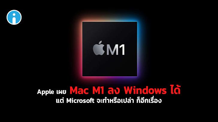 Apple เผย Mac เวอร์ชัน M1 ติดตั้ง Windows ได้ แต่ขึ้นอยู่กับว่า Microsoft จะทำหรือเปล่า