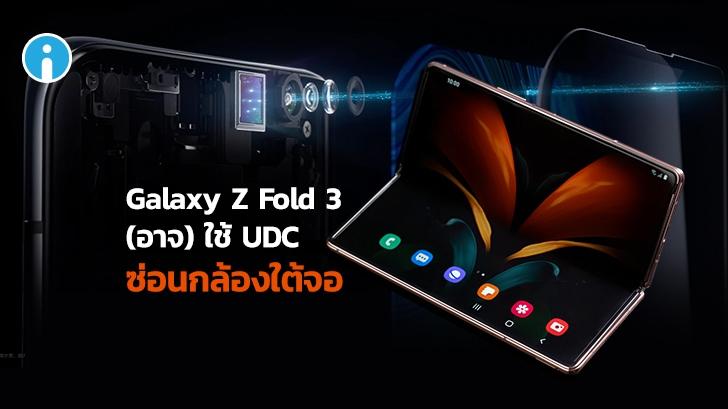 [ลือ] Galaxy Z Fold 3 อาจเป็นสมาร์ทโฟนรุ่นแรกของ Samsung ที่ใช้ UDC ซ่อนกล้องใต้จอ !