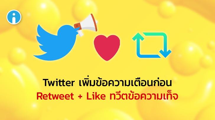 Twitter เพิ่มข้อความเตือนผู้ใช้ก่อนทำการ Retweet และ Like ทวีตที่อาจมีเนื้อหาเป็นเท็จ