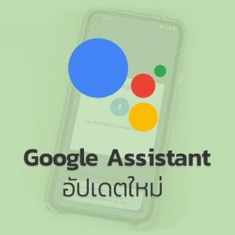 Google Assistant เพิ่มคุณสมบัติ บันทึกเสียงผู้ใช้เป็นต้นแบบให้ AI ได้, เปลี่ยนคำสั่งกลางคันได้