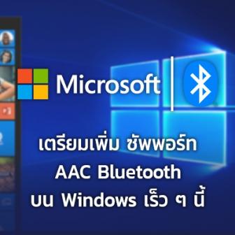 Microsoft ประกาศเพิ่มซัพพอร์ท AAC Bluetooth บนระบบ Windows 10 เร็ว ๆ นี้ !