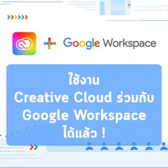 Adobe อัปเดตเพิ่มบน Add-on ใช้งาน Creative Cloud ร่วมกับ Google Workspace ได้แล้ว !