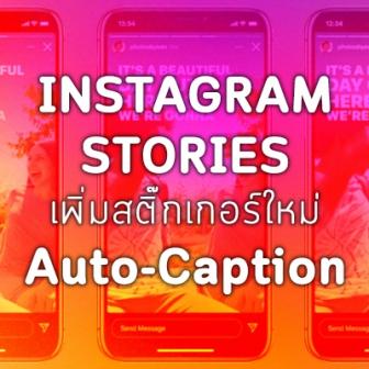 Instagram Stories เพิ่มสติ๊กเกอร์ Auto-Caption บรรยายคำพูดอัตโนมัติ ไม่ต้องเปิดเสียง