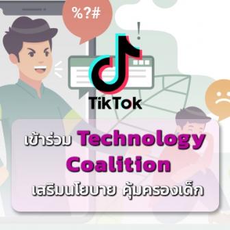 TikTok เข้าร่วม Technology Coalition เสริมนโยบายคุ้มครองเด็ก จากการถูกคุกคาม กลั่นแกล้ง