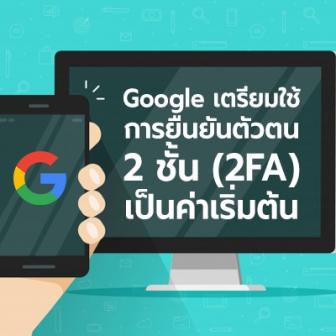 Google Account เตรียมใช้การยืนยันตัวตน 2 ชั้น เป็นค่า Default สำหรับผู้ใช้ทุกคน