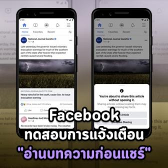Facebook ทดสอบระบบ 'ชัวร์ก่อนแชร์' แจ้งเตือนให้อ่านบทความก่อนค่อยแชร์