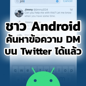 Twitter ประกาศเพิ่มฟีเจอร์ใหม่ให้ผู้ใช้ Android สามารถ