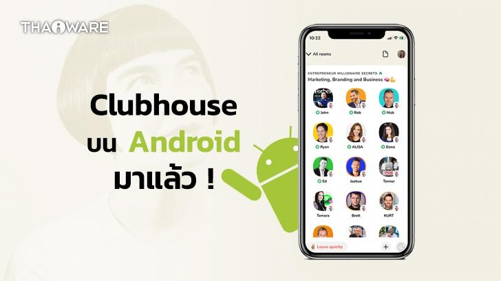 สิ้นสุดการรอคอย Clubhouse ประกาศลง Android แล้ว ! เร็ว ๆ นี้