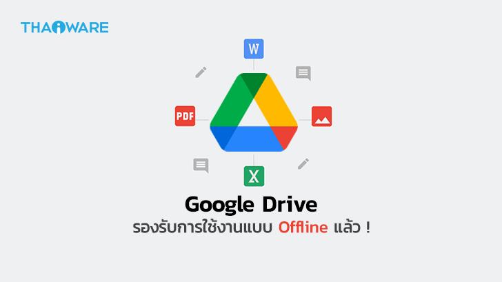 Google เพิ่มฟีเจอร์ใหม่ให้ผู้ใช้สามารถเรียกใช้ไฟล์ต่าง ๆ บน Google Drive แบบ Offline ได้แล้ว !