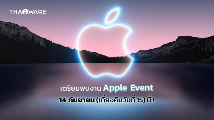 Apple เคาะวันจัดงาน Apple Event ประจำเดือนกันยายนเปิดตัว iPhone 13 พร้อม Gadget ใหม่ !