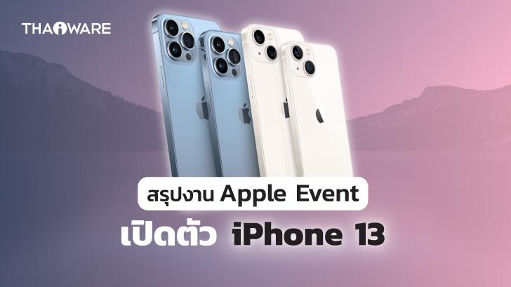 สรุปงาน Apple Event 2021 เปิดตัว iPhone 13, iPad รุ่นใหม่, iPad Mini และ Apple Watch Series 7