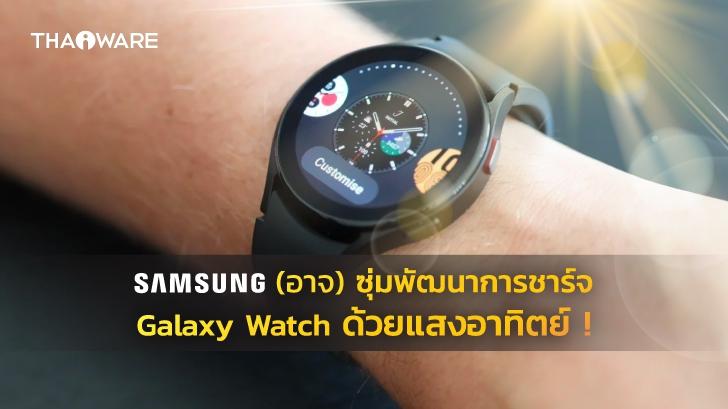 [ลือ] Samsung อาจซุ่มพัฒนา Galaxy Watch รุ่นใหม่ที่ใช้การชาร์จด้วยพลังงานแสงอาทิตย์ !?