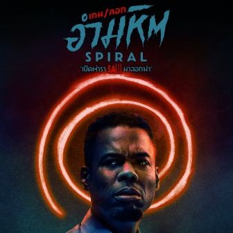 """กลับมาโหดกว่าที่เคย! """"Spiral: From the Book of Saw เกมลอกอำมหิต"""" พร้อมลอกฆ่า 4 พฤศจิกายนนี้"""