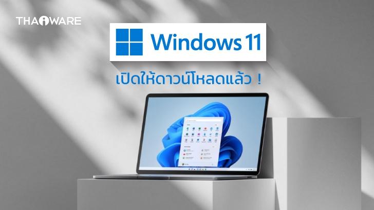 Windows 11 เปิดให้ดาวน์โหลดอย่างเป็นทางการแล้ว พร้อมวิธีเช็คคอมพิวเตอร์ที่รองรับ