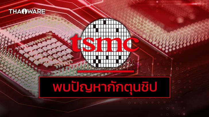 ประธาน TSMC พบปัญหาการกักตุนชิป เริ่มชะลอการขายชิปให้กับบริษัทที่กักตุน