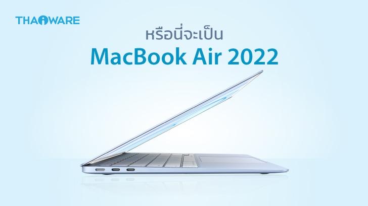 (ลือ) หลุดภาพ Macbook Air รุ่นใหม่ อาจเปลี่ยนไปใช้สีสันน่ารัก ๆ แบบ iMac ในปี 2022