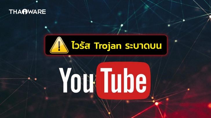เตือนภัย ! แฮกเกอร์ใช้ YouTube เป็นช่องทางแพร่กระจายไวรัสโทรจัน